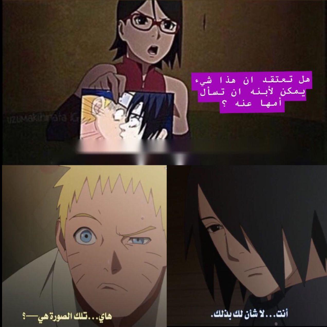 نكت انمي ناروتو وبوروتو Anime Jokes Anime Funny Anime Mems