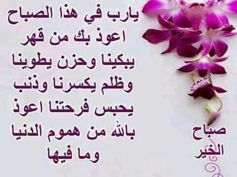 صباح الخير صباحيات Wisdom Quotes Words Wisdom
