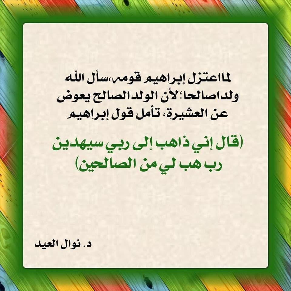 الآيات و ق ال إ ن ي ذ اه ب إ ل ى ر ب ي س ي ه د ين 99 ر ب ه ب ل ي م ن الص ال ح ين ٩٩ ١٠٠ الصافات Arabic Math Math Equations