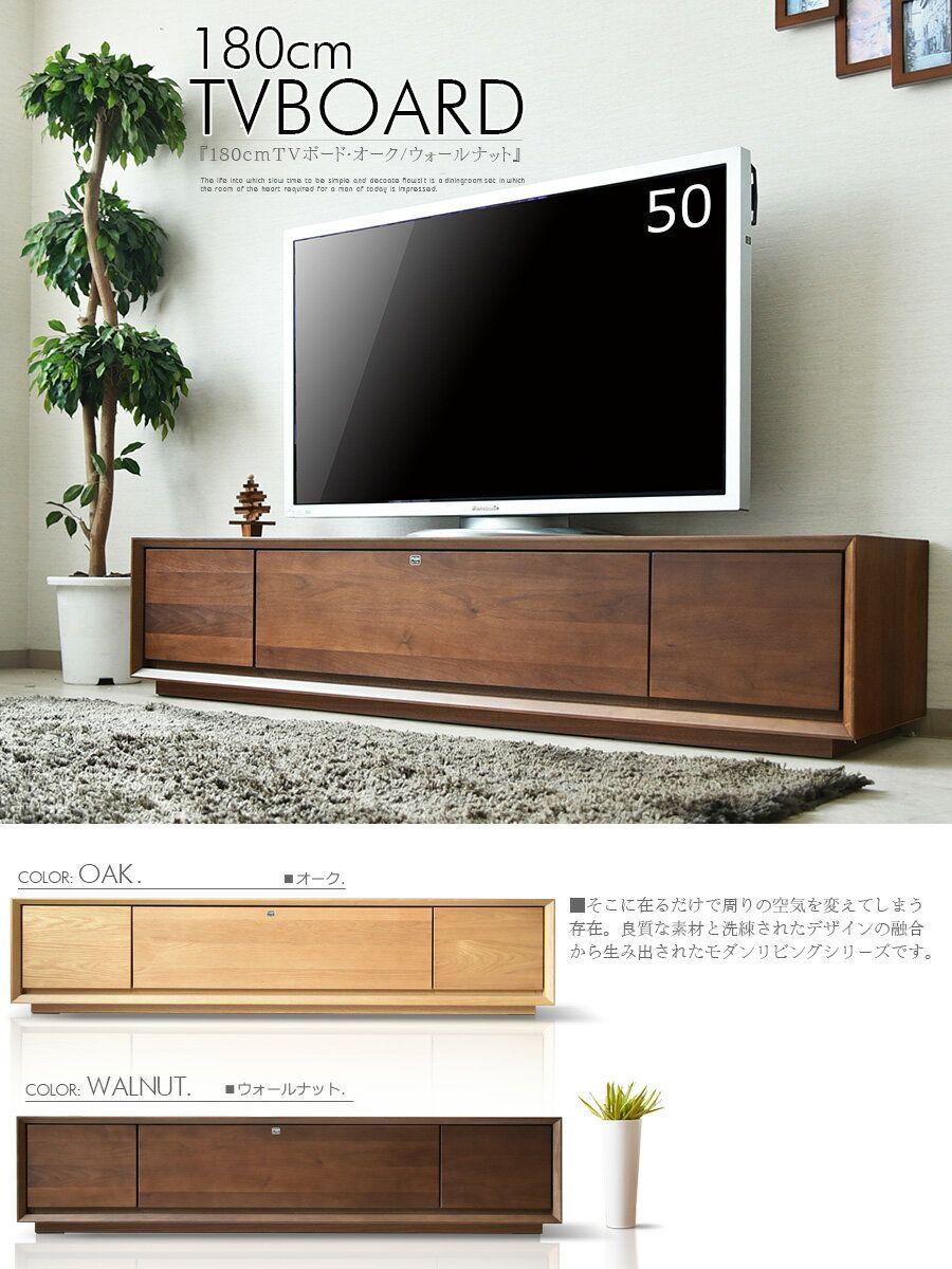 楽天市場 テレビボード 幅180 ウォールナット オーク材 tvボード