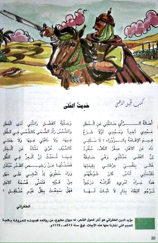 قد رش حوك لأمر لو فطنت له فاربأ بنفسك أن ترعى مع الهمل Arabic Poetry Islam Quran Poetry