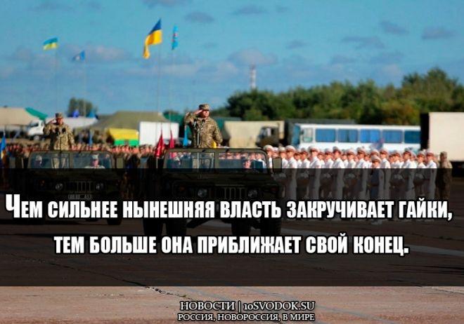 Украинская власть приближает свой конец.
