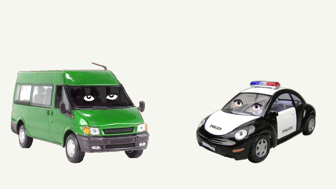 Полицейская машина Полис и Микроавтобус БусИнка смотрят ...