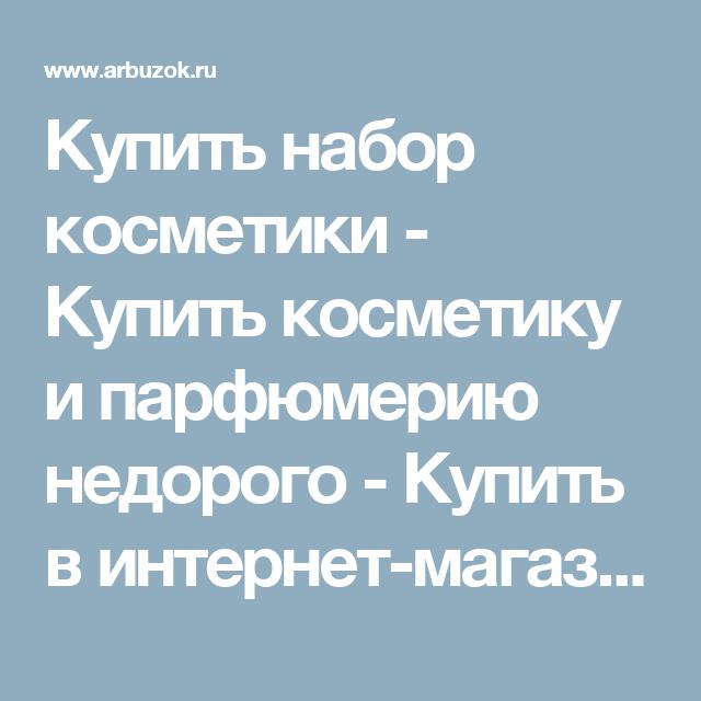 Бьютидрагс косметика где купить купить косметику фитоджен в москве