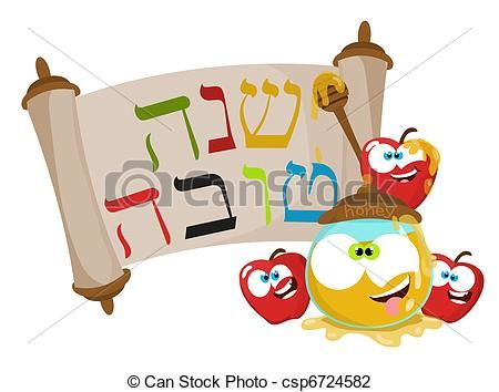 jewish clip art free clip art of cute cartoon jewish new year rh pinterest com rosh hashanah clipart pictures clipart rosh hashanah
