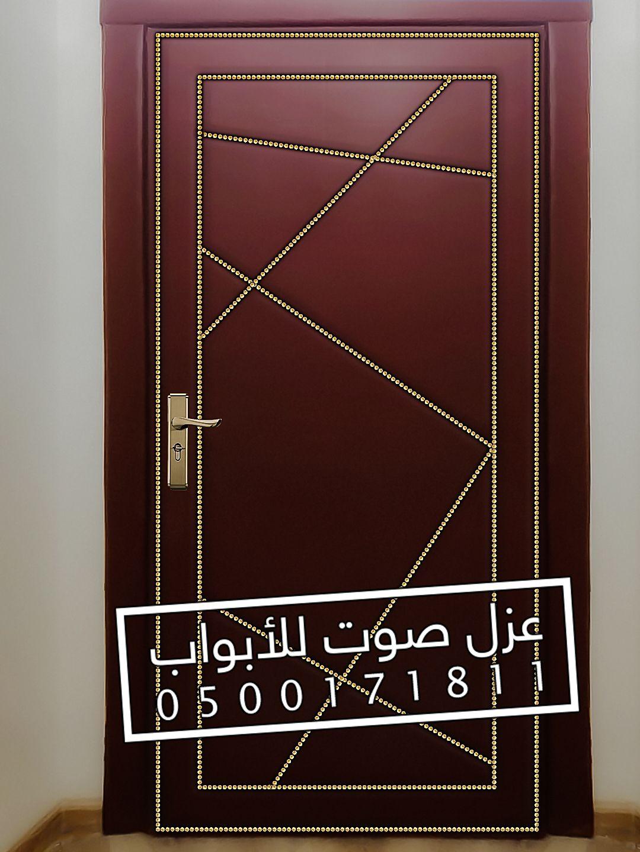 عازل صوتي احترافي للابواب الرياض