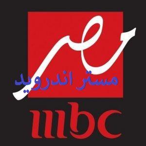 أحدث تردد لقناة أم بي سي مصر عبر القمر الصناعي نايل سات مشاهدة قناة ام بى سى مصر بث مباشر بدون تقطيع Hd Tech Company Logos Company Logo Logos