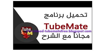 تنزيل برنامج تيوب ميت 3 لتحميل الفيديوهات برابط مباشر Tubemate القديم Tech Company Logos Company Logo Logos