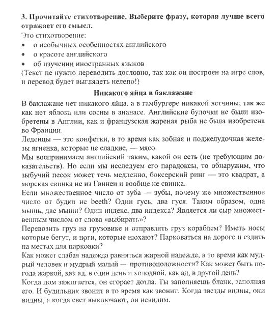 Русский язык 5 класс бунеев бунеева комиссарова текучева ответы