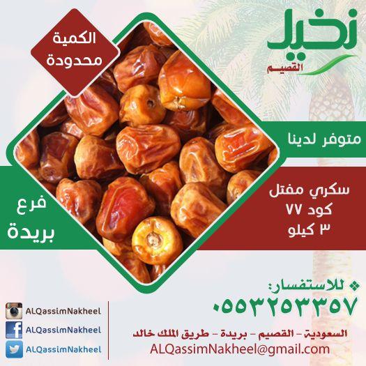 سكري مفتل فرع بريدة نخيل القصيم سكري مفتل تمر تمور التمور مهرجان قوت قوت Ads Ad Dates Ksa Saudi Food Pretzel Bites Pretzel