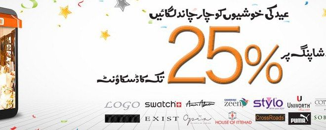 Ufone UMall Shopping Discount offer