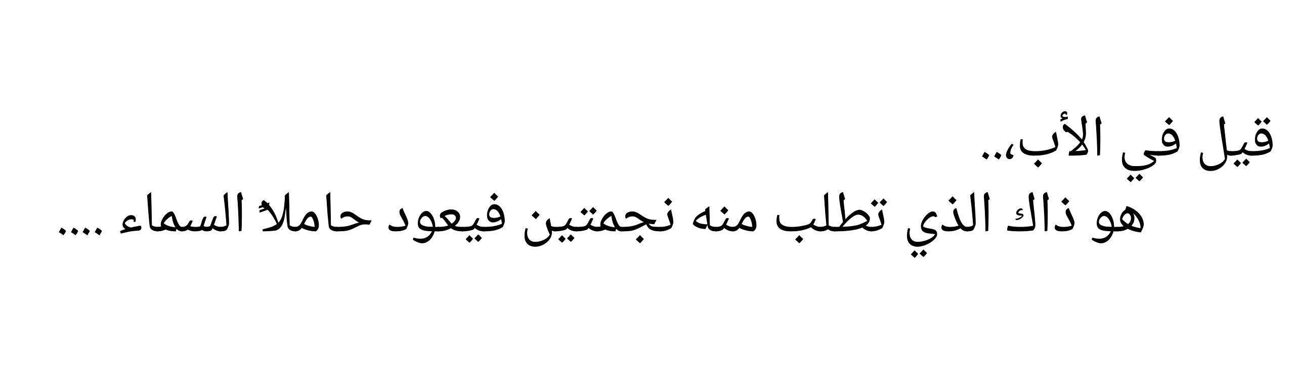 والدي أبي بابا أبوي يبه بكل اللهجات أحبك Calligraphy Arabic Calligraphy Education