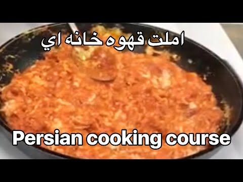 Special persian omelettepersian cooking course special persian omelettepersian cooking course youtube forumfinder Images