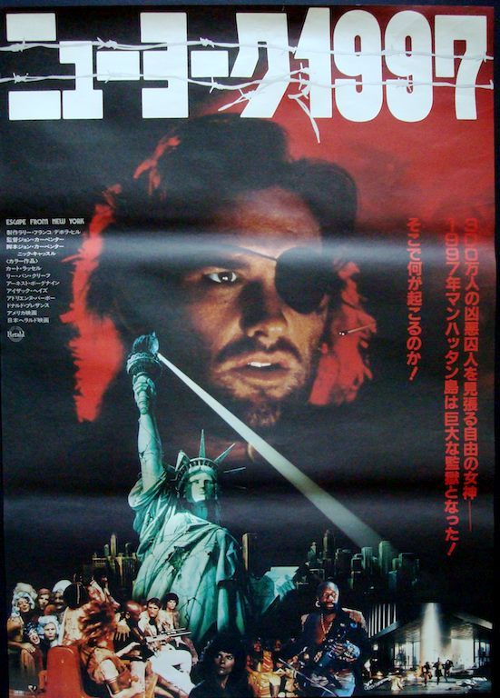 Escape From New York Japanese Movie Poster. Kurt Russell