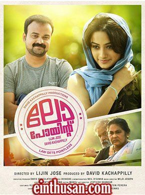 Law Point Malayalam Movie Online Kunchacko Boban And Namitha Pramod Directed By Lijin Jose Music By Mej Malayalam Movies Download Movies Online Movies 2014