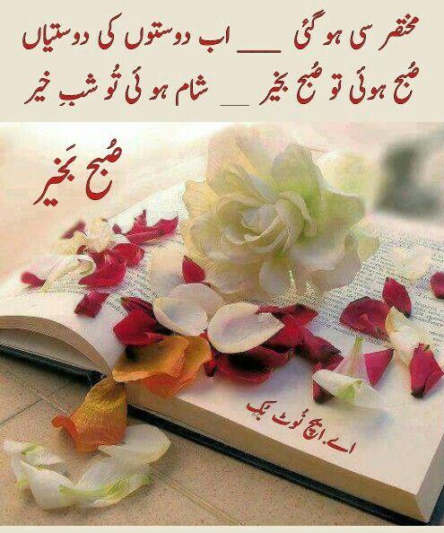 السلام عليكم ورحمة الله وبركاته ص بح ب خیر اے ایچ ن وٹ ب ک Good Morning Greetings Morning Greeting Urdu Poetry Romantic