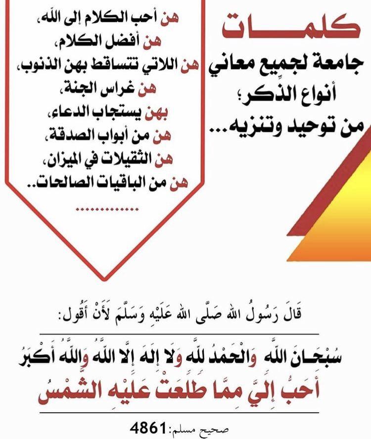 جميع أنواع الذكر بكلمات Words Quotes Quran Quotes Quran Quotes Love