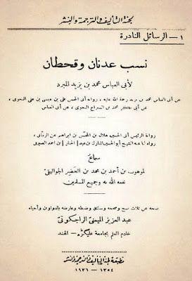 كتاب عدنان خاشقجي pdf