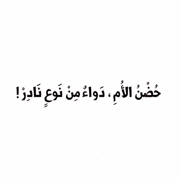 Pin By N A Q On أمي جنتي One Word Quotes Words Quotes Mother Quotes