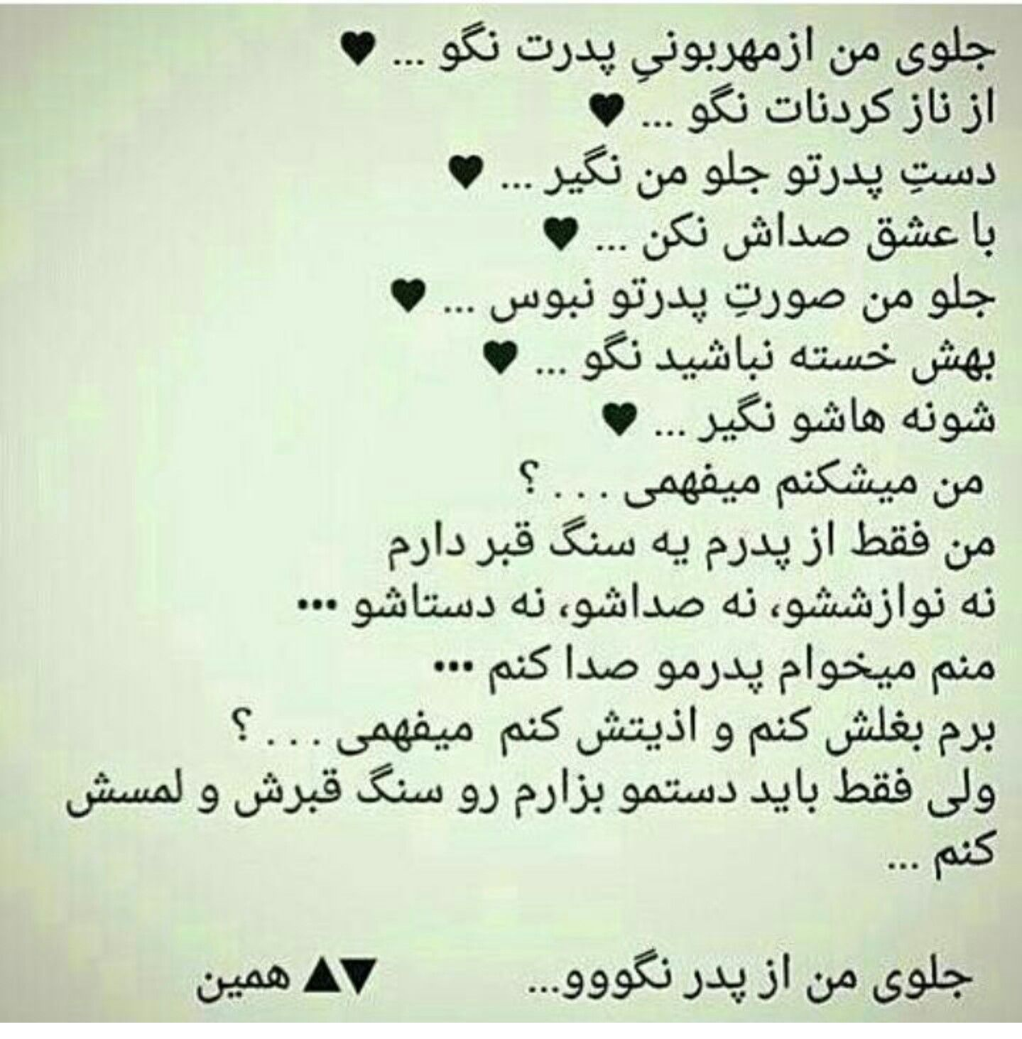 Pin By Bebe Pour On نوشته هاى زيبا Persian Poetry Math Poetry