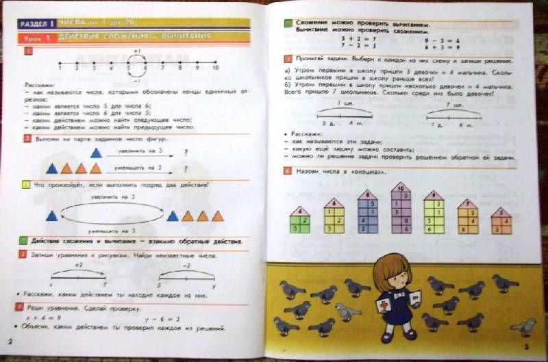 Демидова математике 2 класс скачать часть