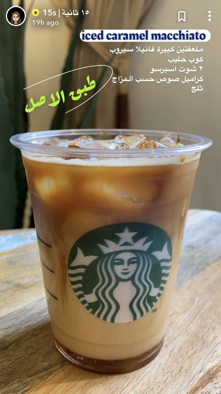 Pin By Fatenah On Arabic Food Food Garnishes Starbucks Recipes Coffee Drink Recipes