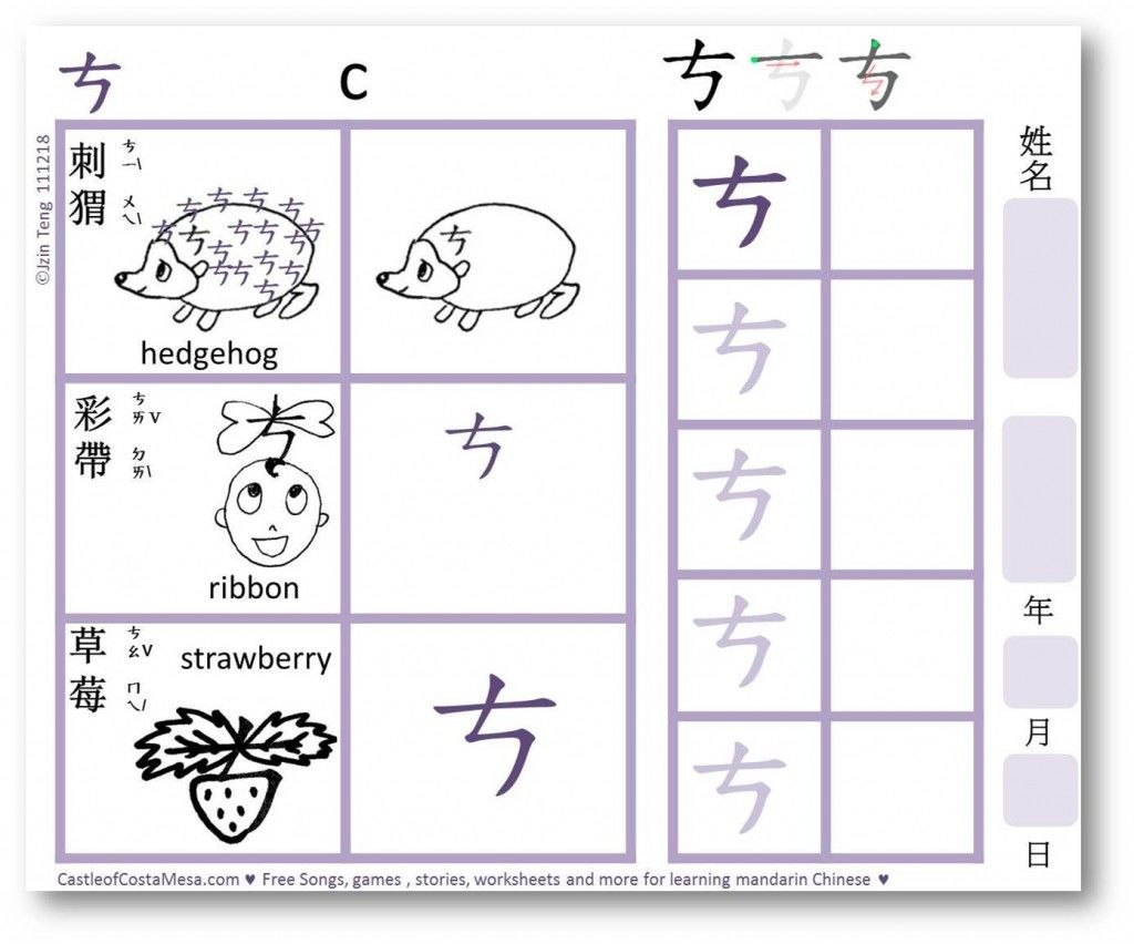 Ci Shadow Bopomofo Zhuyin Fuhao Ci Free Download Printable Mandarin Chinese Children