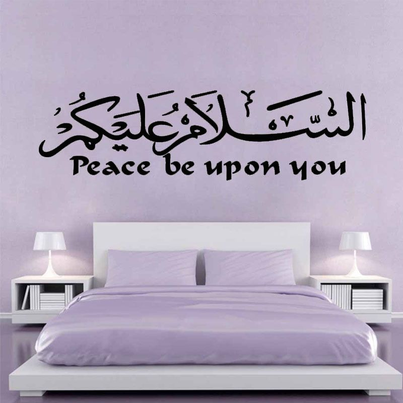 Muslim Arabic Calligraphy Art Islam Wall Stickers Wall Art Home ...