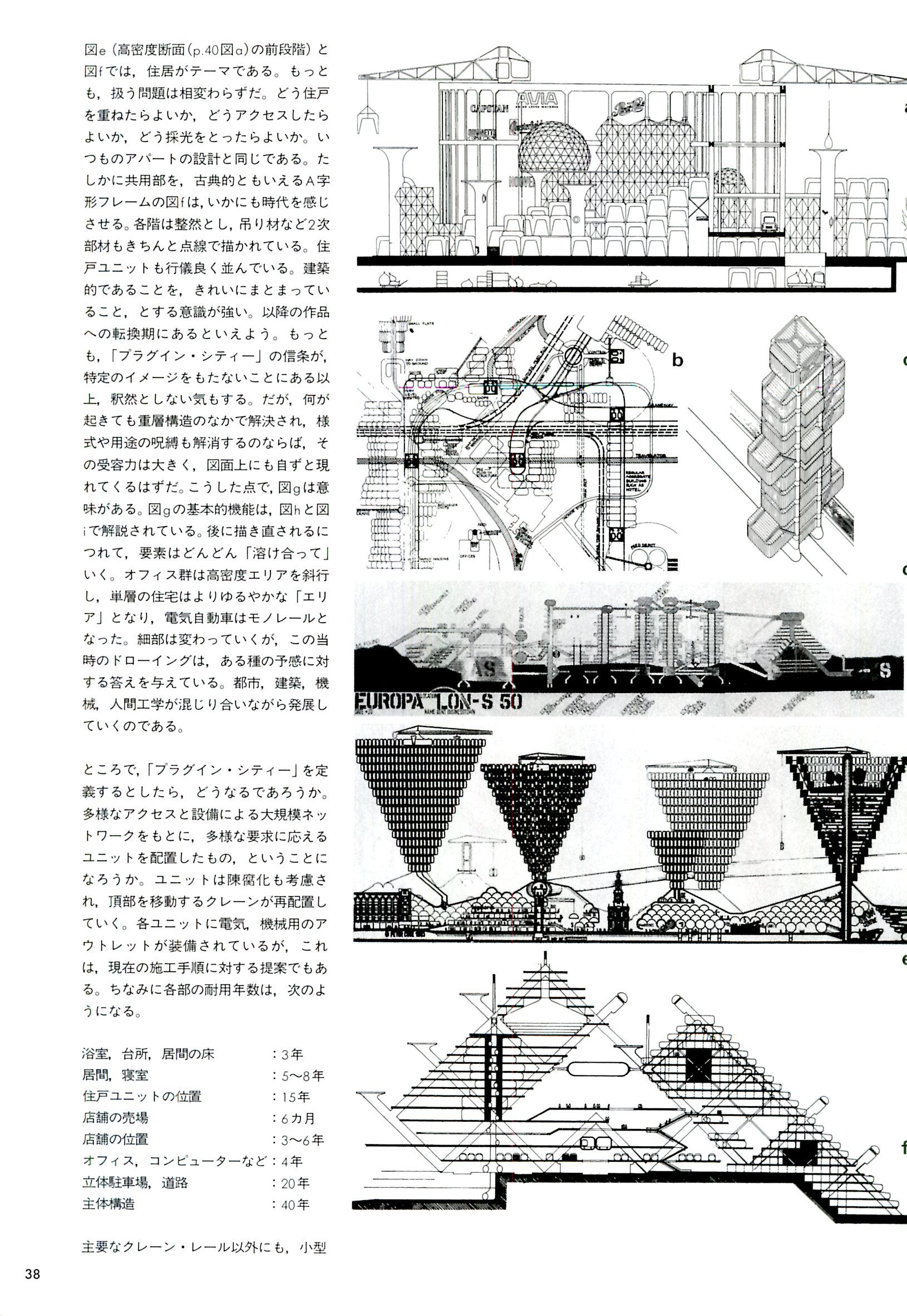 "Archigram ""Archigram"" Japan Edition Book, Kajima Shuppankai, 1999, P38"