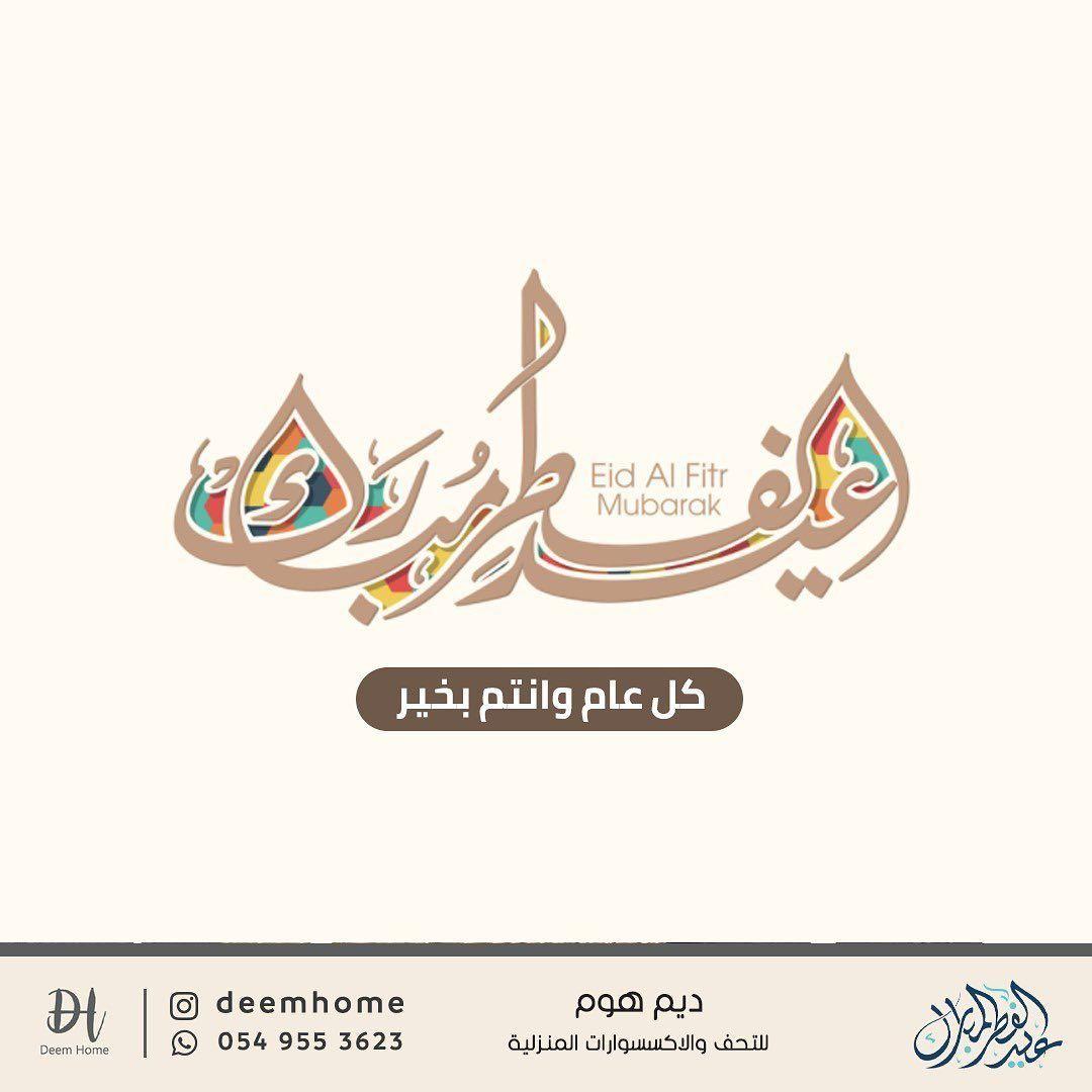 عيدكم مبارك Instagram Arabic Calligraphy Calligraphy
