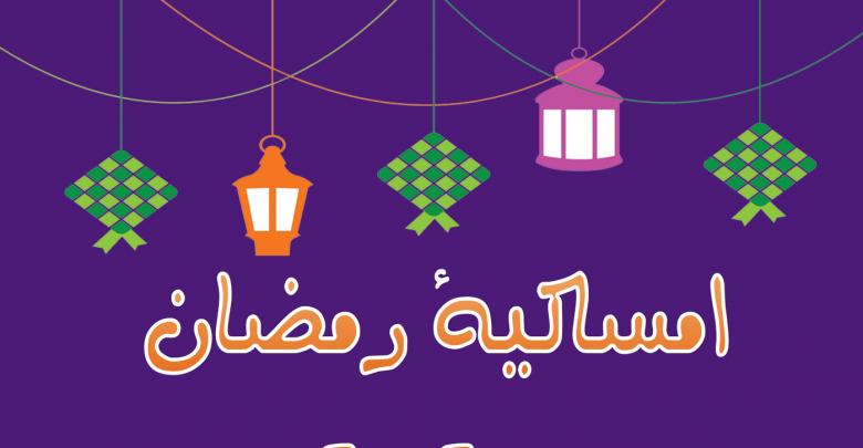 موعد اذان المغرب اول ايام رمضان 2020 في الرياض Maghrib Prayer Times ١ رمضان ١٤٤١ هـ In 2020 Poster Movie Posters Art