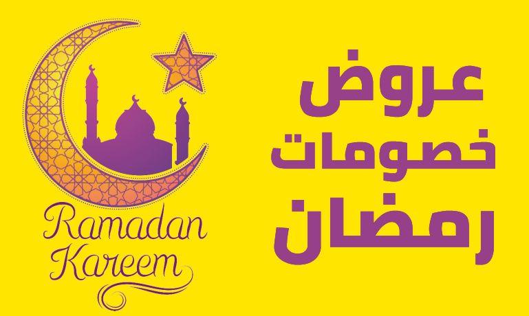عروض وخصومات رمضان وعيد الفطر 2018 عروض و تخفيضات تشمل الازياء والاكسسوارات والالكترونيات والحجوزات ومنتجات الاطفال والامهات وال Ramadan Ramadan Kareem Kareem