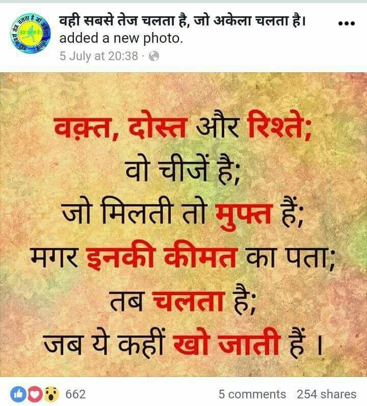 Positive Thinking Quotes Hindi: Pin By Baljinder Dhillon On Hindi Shayari