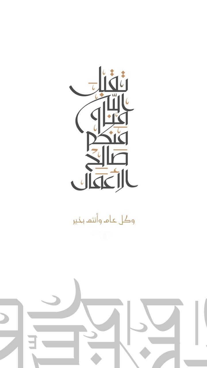 Pin By Al Saada On خط زخارف نقوش Eid Greetings Eid Stickers Eid Cards