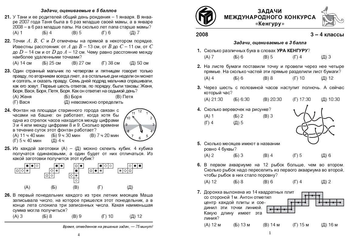 Олимпиада кенгуру задания для 2 класса на русском