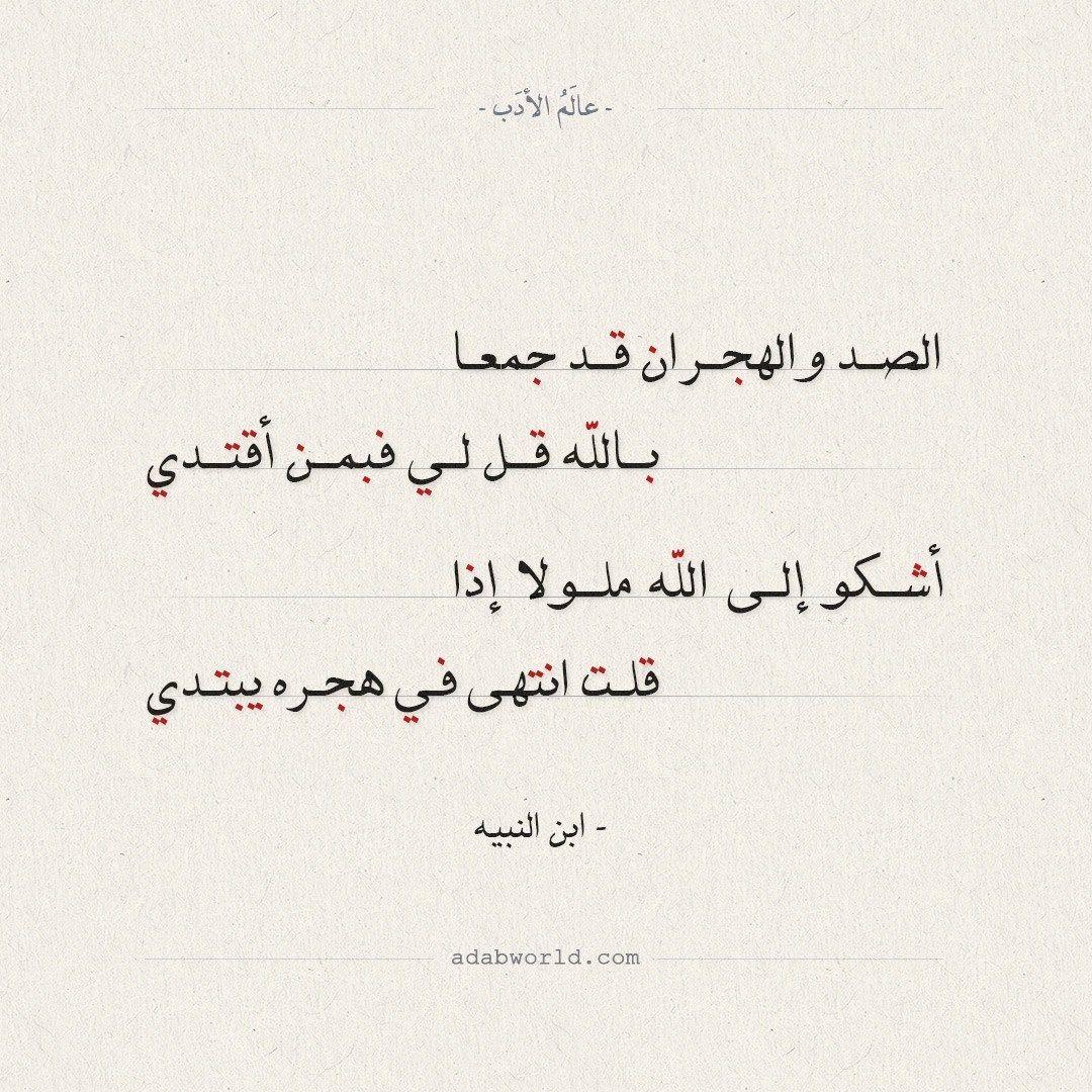 عالم الأدب اقتباسات من الشعر العربي والأدب العالمي Math Math Equations
