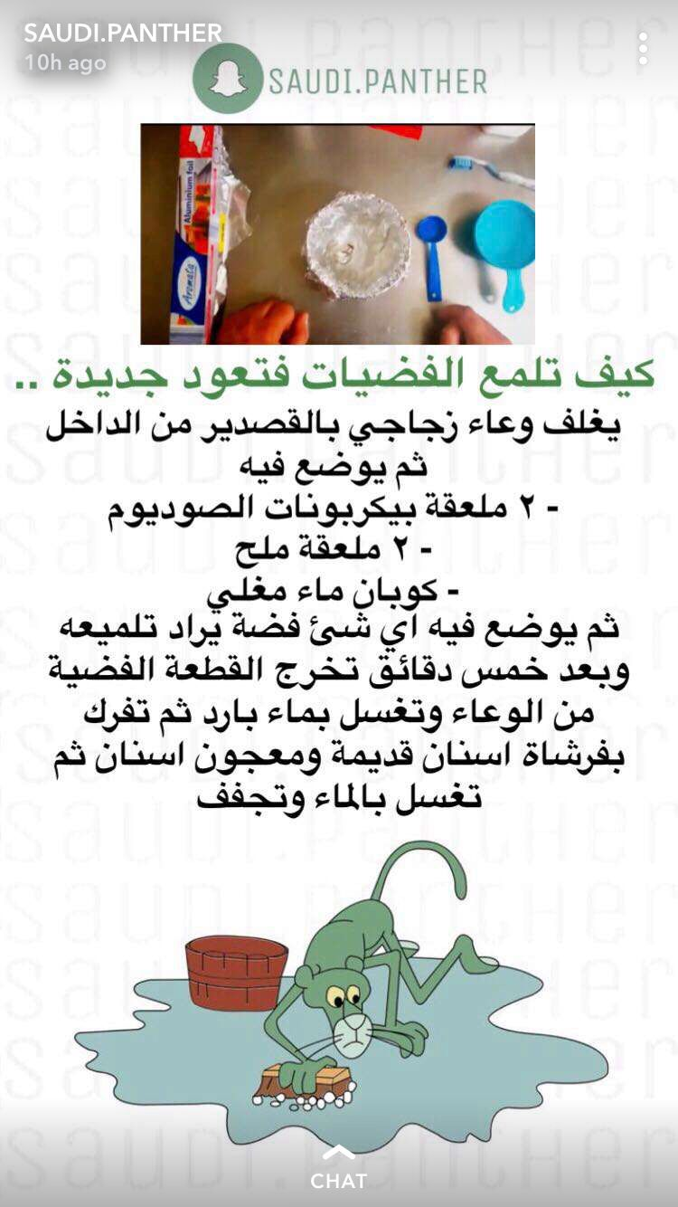 Pin By Re0o0ry ه م س ات ع اب ر ة On Informations معلومات House Cleaning Tips Cleaning Hacks House Cleaning Checklist