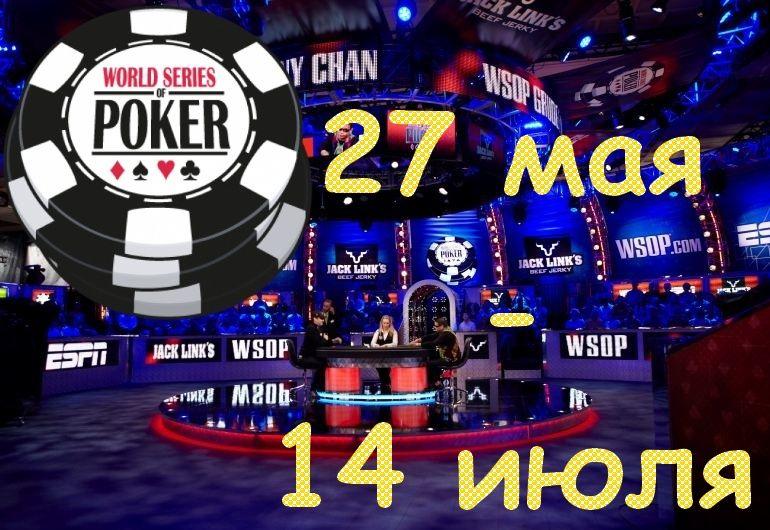 WSOP 2015 (27 мая – 14 июля): Новые турниры и свежая структура ивэнтов.    В полном расписании 46-ой ежегодной Мировой серии покера 68 турниров, суммарный гарантированный призовой фонд которых составляет почти $200 000 000.