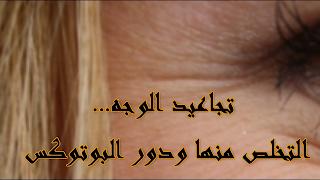 تجاعيد الوجه التخلص منها ودور البوتوكس Face Wrinkles Tattoo Quotes Face