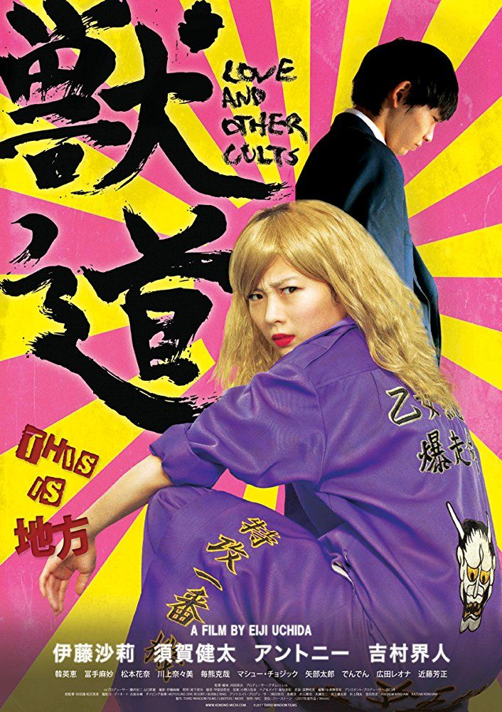 Love and Other Cults (2017) [U.K. Germany Japan