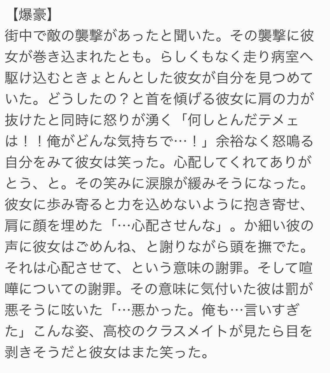 小説 チート 夢 ヒロアカ