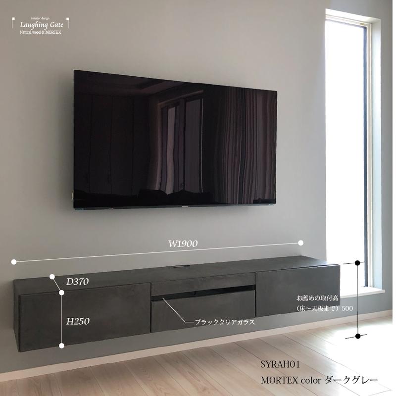 フロートタイプ Tvボード Syrah 01 Allmortex 2020 フロート テレビボード インテリア 収納 フロート