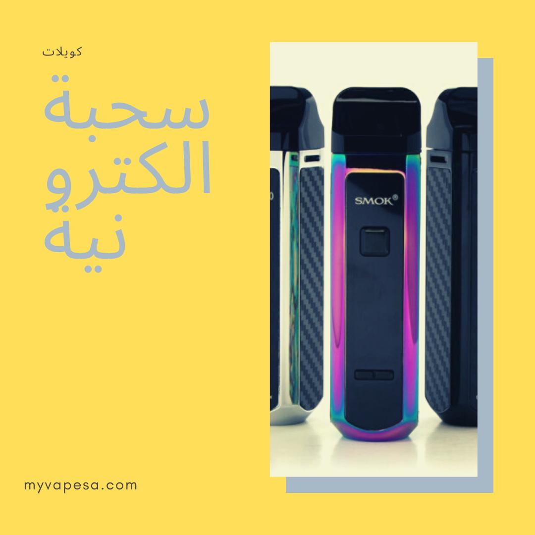شيشة الكترونية نكهات ماي فيب My Vape السعودية Samsung Galaxy Phone Samsung Galaxy Galaxy Phone