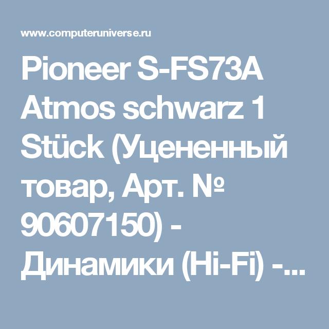 Pioneer S-FS73A Atmos schwarz 1 Stück (Уцененный товар, Арт. № 90607150) - Динамики (Hi-Fi) - computeruniverse