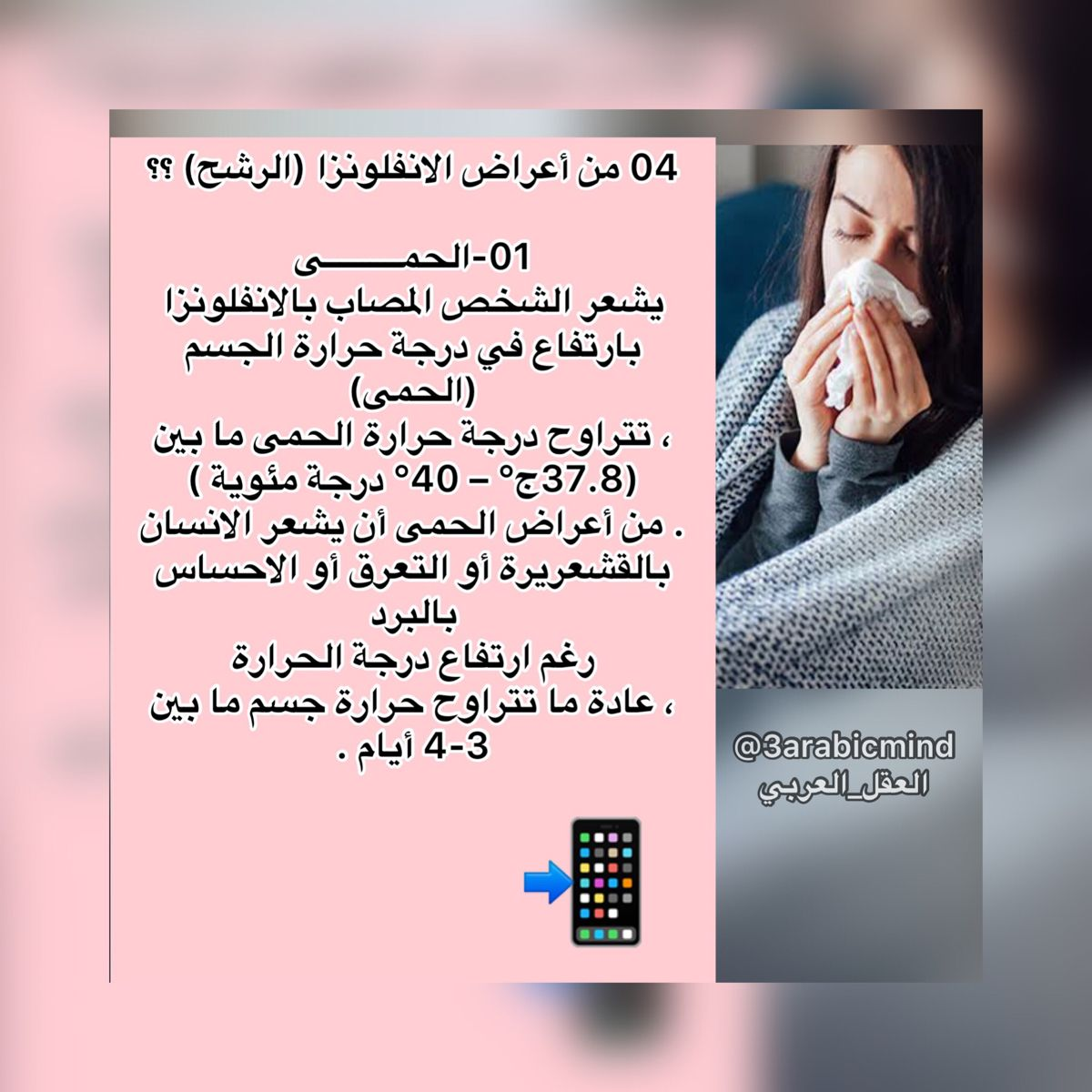 من اعراض الانفلونزا In 2021 Words Arabic Words