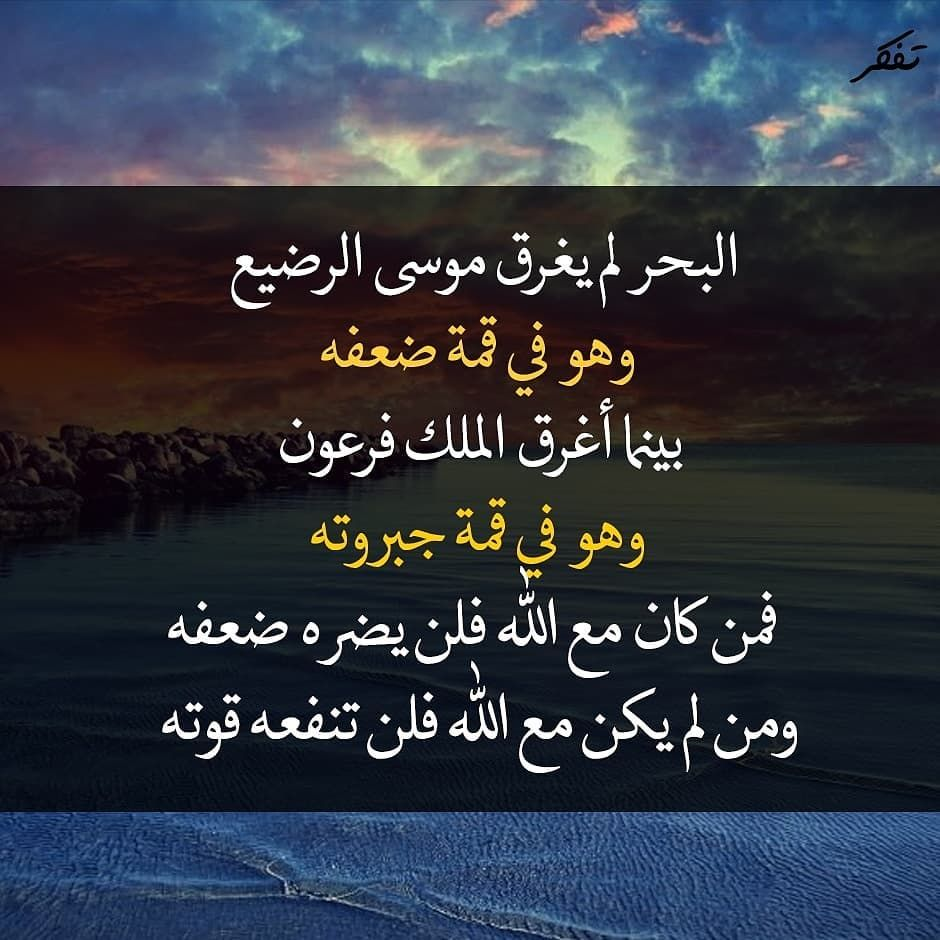 3 712 Likes 80 Comments حكم وأقوال 7ekam Aqwal On Instagram Words Islamic Quotes Instagram