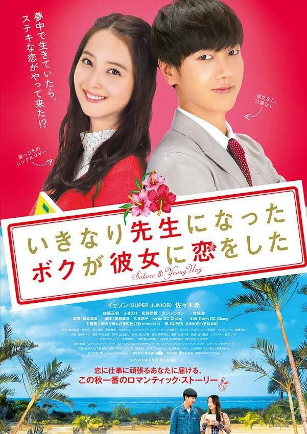 Yesung S Japanese Debut Movie My Korean Teacher Reveals Official Poster Yesung Japanese Drama I Movie