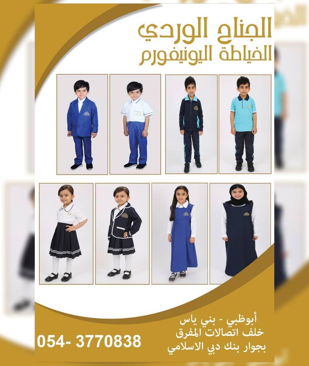اعلان Uae1 Ad محل الجناح الوردي للملابس المدرسيه اليونيفورم يوجد لدينا 1 الزي الرسمي للاناث جميع المراحل 2 الزي Movie Posters Movies Poster