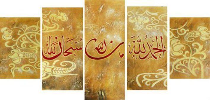Beauty Islamic Wall Art | Products | Pinterest | Islamic wall art ...