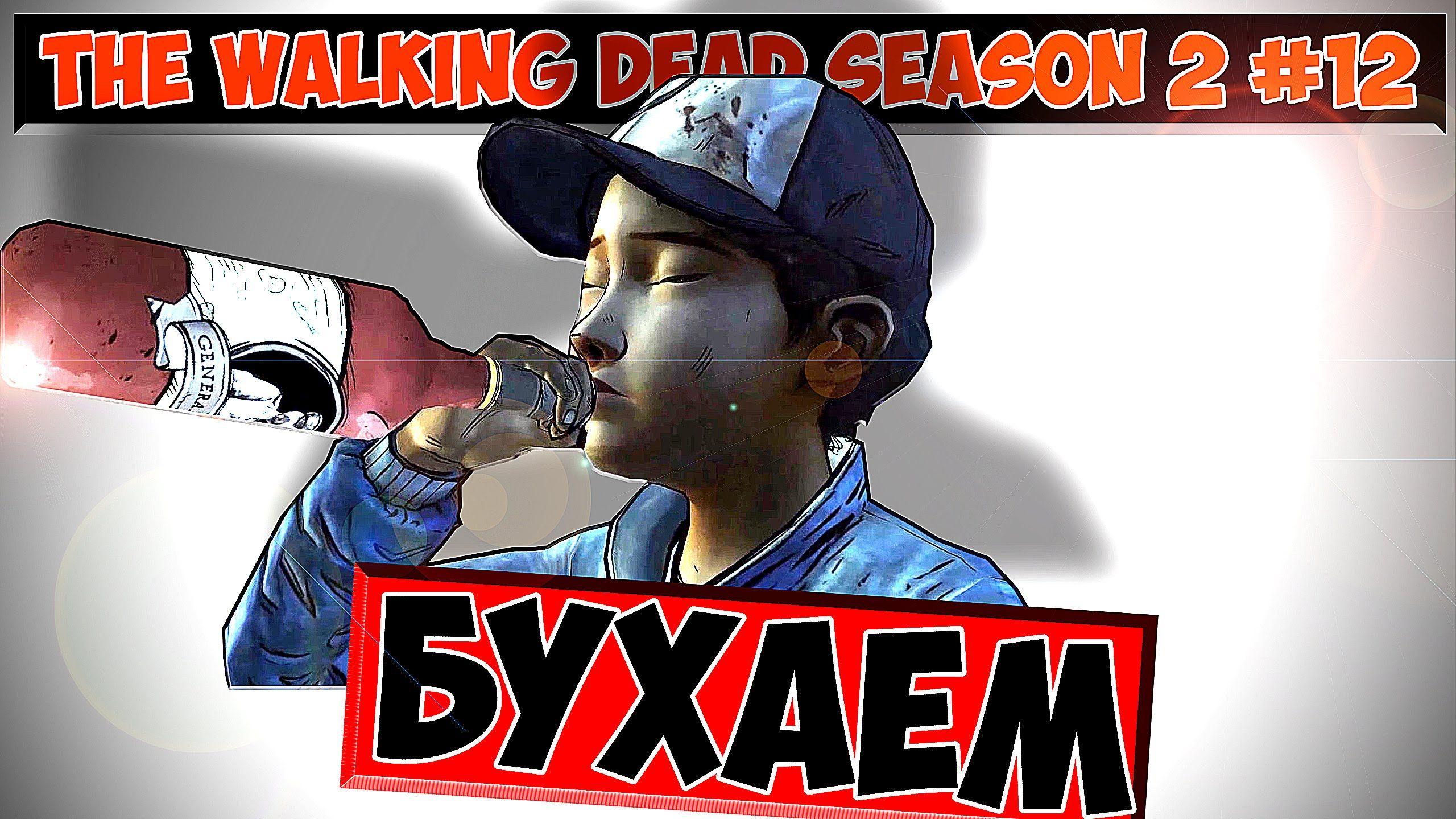 The Walking Dead Season 2 #12 (Бухаем)
